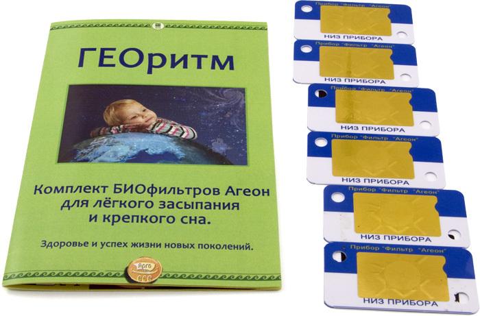 Биофильтр защитный от эл.магнитных излучений «Агеон» «Георитм»