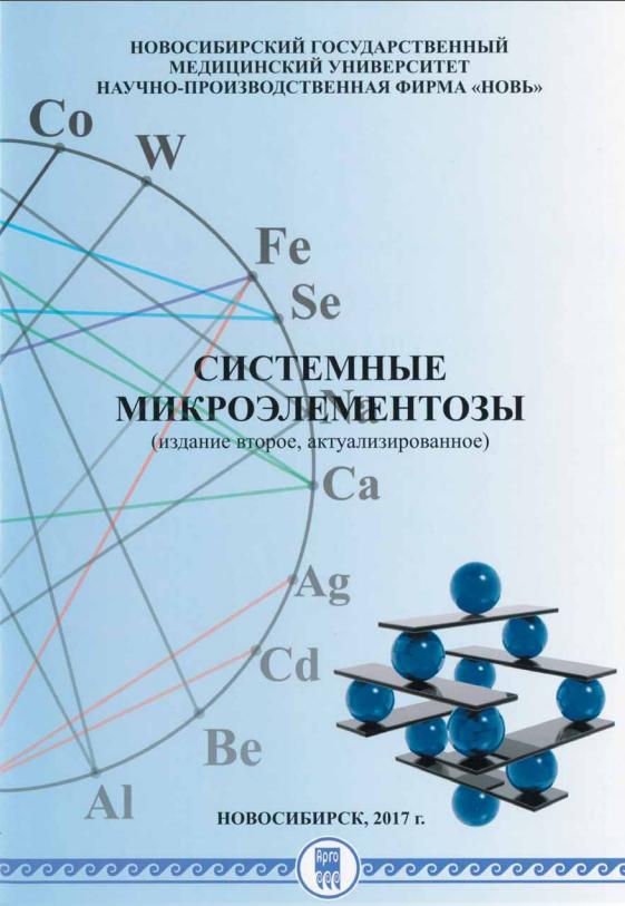 Системные микроэлементозы