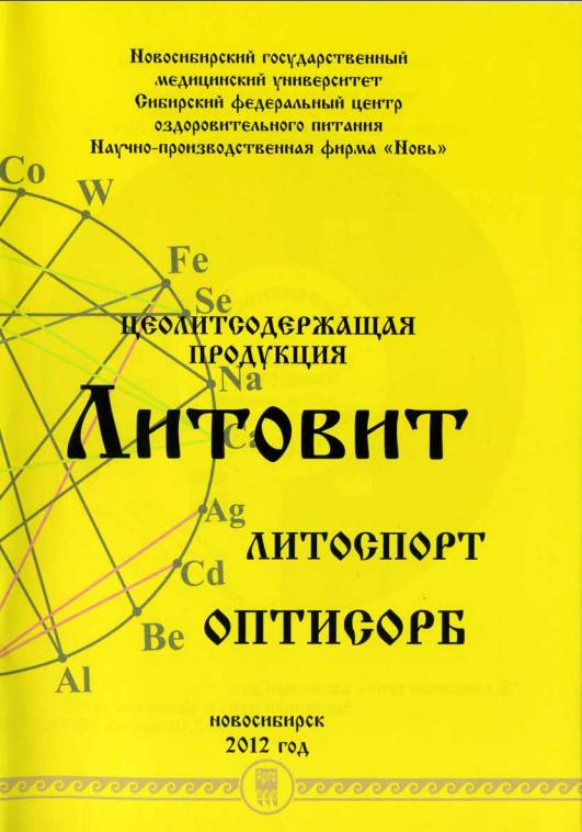 Цеолитсодержащая продукция Литовит, Оптисорб