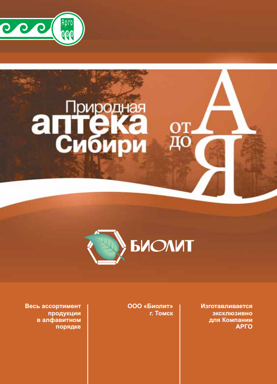 Природная аптека Сибири от А до Я от «БИОЛИТ»